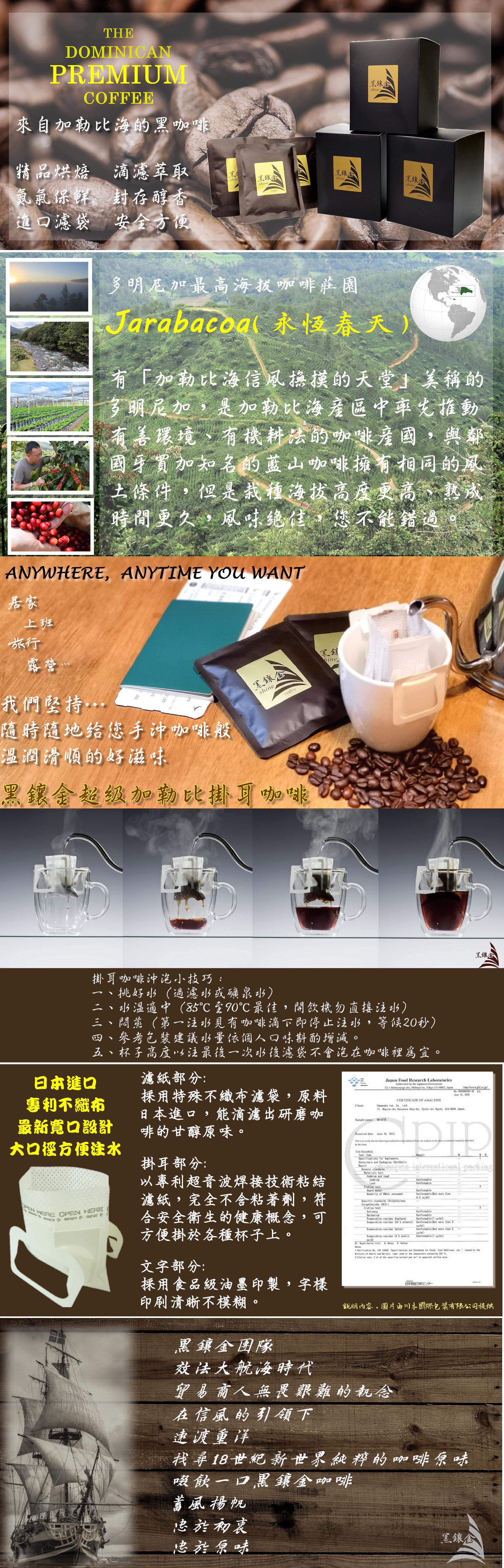 primcaribbeandripbagcoffee
