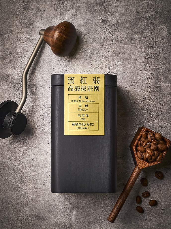 黑鑲金多明尼加蜜紅翡咖啡豆