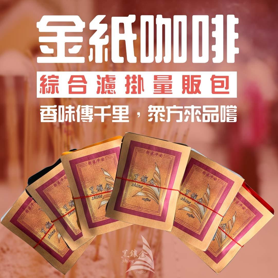 【拜拜專用】金紙咖啡_綜合濾掛咖啡量販包_30入