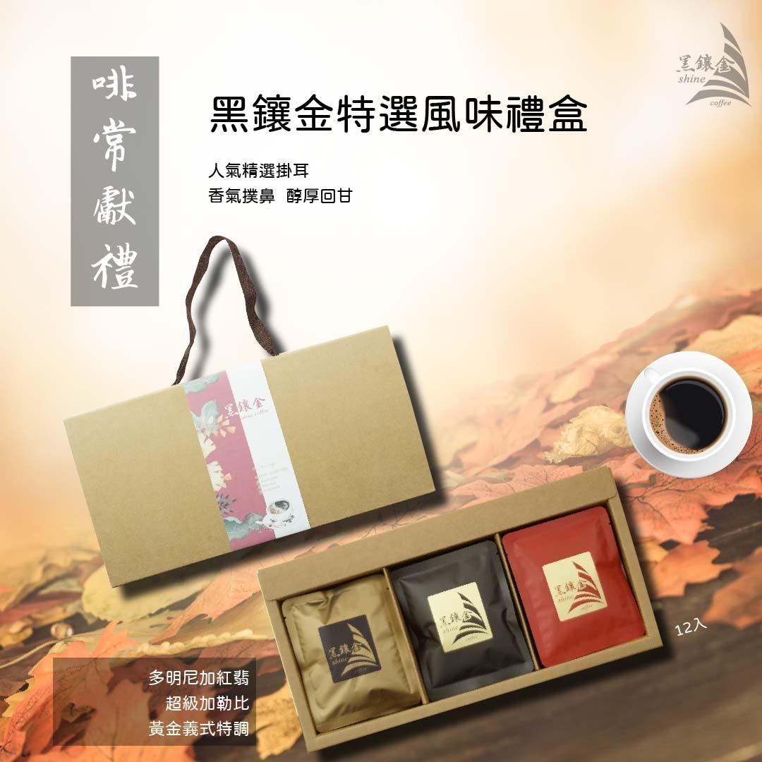 【啡常獻禮】黑鑲金特選風味掛耳咖啡禮盒_12包/盒