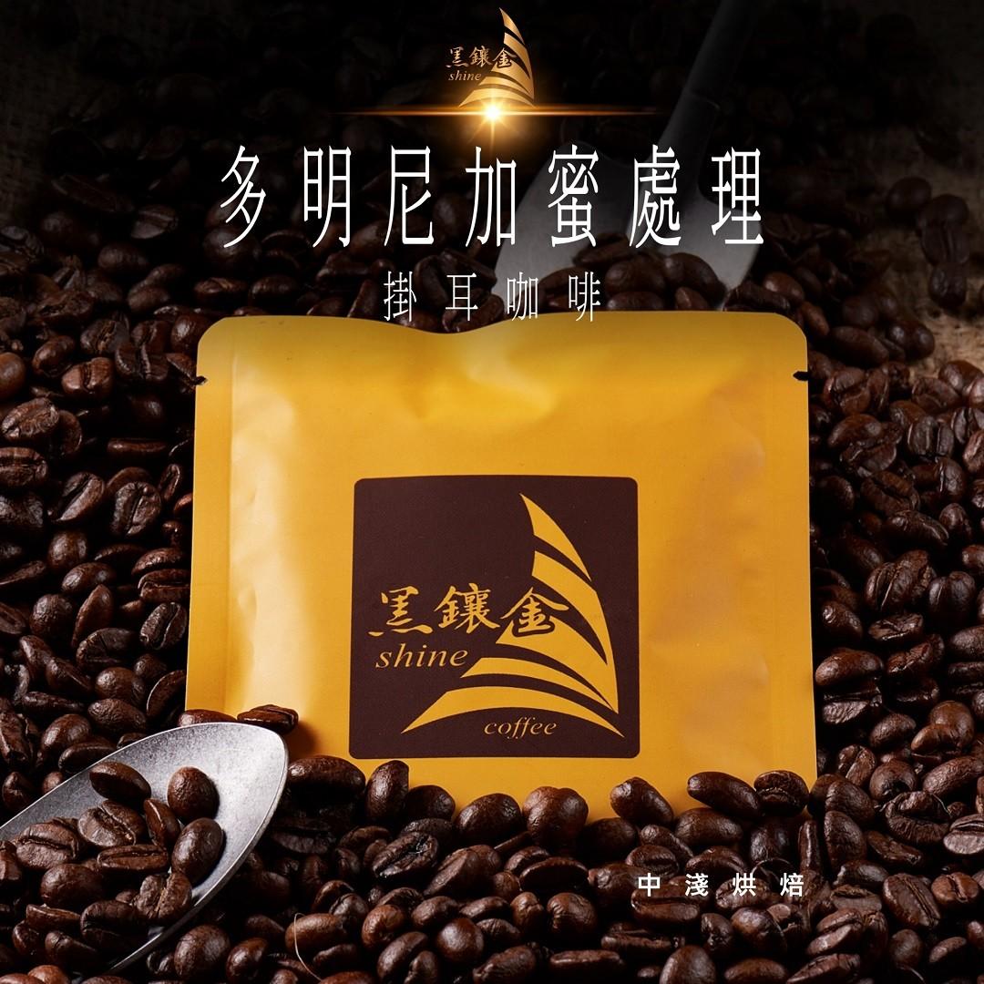 【精選濾掛】多明尼加蜜處理掛耳咖啡_10包入/盒