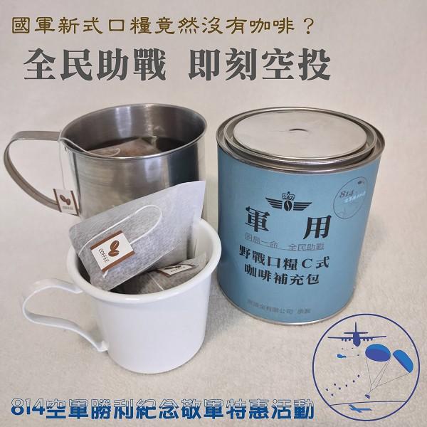 黑鑲金野戰口糧咖啡補充包001
