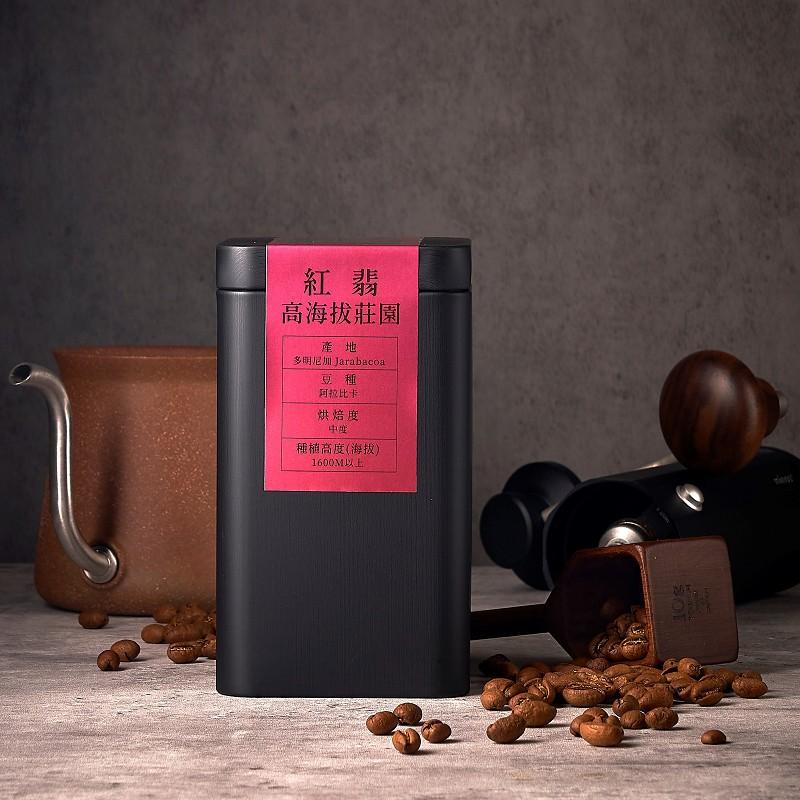 黑鑲金_多明尼加紅翡咖啡豆