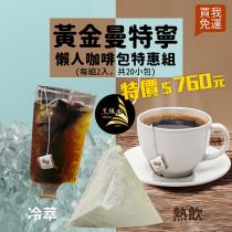 防疫促銷_黃金曼特寧懶人咖啡包特惠組