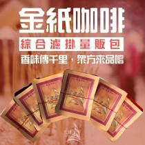 【拜拜專用組】金紙咖啡特製版_綜合濾掛咖啡量販包_30包/組