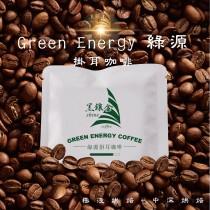 【精選濾掛】Green Energy綠源掛耳咖啡_10包入/盒