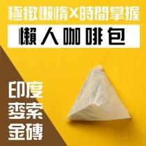 【懶人必備】麥索金磚懶人咖啡包_10包入