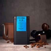 黑鑲金_多明尼加巴拉奧納咖啡豆