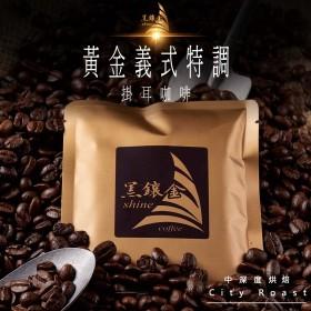 【精選濾掛】黃金義式特調掛耳咖啡_10包入/盒