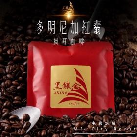 【精選濾掛】多明尼加紅翡掛耳咖啡_10包入/盒