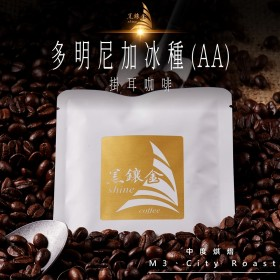 【精選濾掛】多明尼加冰種AA級掛耳咖啡_10包入/盒