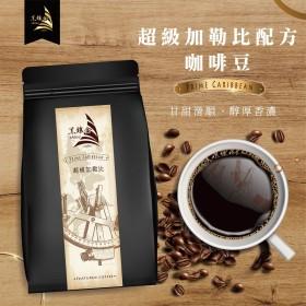 【多明尼加】超級加勒比配方咖啡豆_半磅,226g