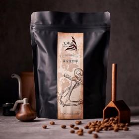 黑鑲金咖啡豆s︱印尼_蘇門答臘_黃金曼特寧_咖啡豆(半磅、226g)