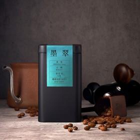 黑鑲金咖啡豆s︱多明尼加_墨翠_罐裝PRIME級莊園咖啡豆(半磅、226g)