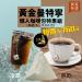 【防疫促銷】黃金曼特寧懶人咖啡包特惠組_
